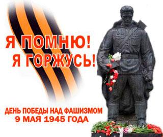 С Праздником Великой Победы! С Праздником 9 мая!