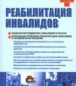 Реабилитация Инвалидов (Л. П. Храпылина)