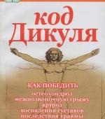 Код Дикуля  - автор. Сергей Волин