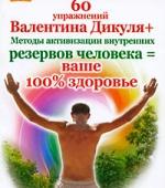 60 Упражнений Валентина Дикуля (Кузнецов Иван)