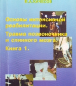 Основы Интенсивной Реабилитации Травм Позвоночника и Спинного Мозга (Качесов В.А) - 4 Книги