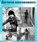 Достигая Невозможного (Артем Моисеенко)
