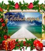 С Новым 2013 Годом - Всех Поздравляет Администрация  Сайта «Наш Путь»