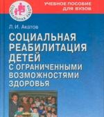 Социальная Реабилитация Детей с Ограниченными Возможностями Здоровья (Л.И Акатов)